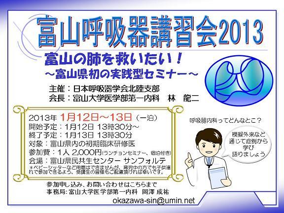 富山呼吸器講習会2013.jpg